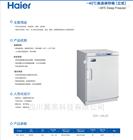 DW-40L92海爾-40℃低溫保存箱