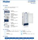 DW-40L278海尔-40℃低温保存箱