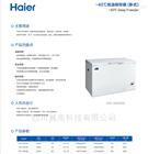 DW-40W255海尔-40℃低温保存箱