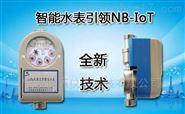 北京智能水表价格厂家||报价