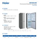 HYCD-205海爾醫用冷藏冷凍箱
