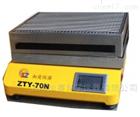 ZTY-70N 振荡培养箱 振荡器 上海知楚