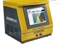EDX3200S PLUS天瑞食品重金属测试仪