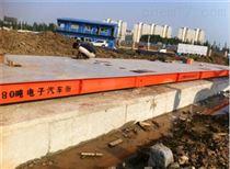 上海鷹牌 防爆電子汽車衡