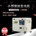 6kw柴油发电机带焊机