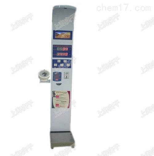 投币身高体重测量仪 药店投币超声波体重秤