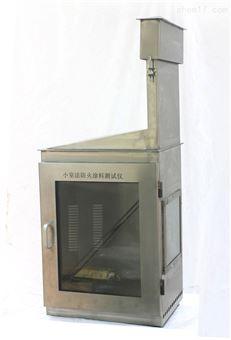 XSF-1型防火涂料測試儀(小室法)