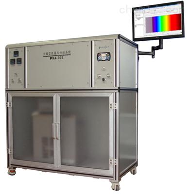 PHA光致变色镜片光谱分析系统