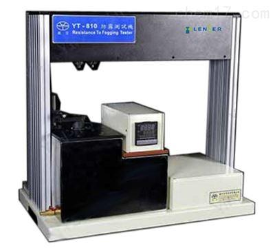 YT810眼镜产品防雾测试仪