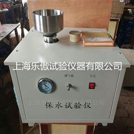 石膏保水率試驗儀