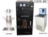 河北低温光化学反应仪JT-GHX-BC大容量装置