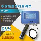 水質監測在線濁度儀UL-ZD01