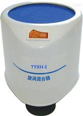 XH-B旋涡混合器XH-B混匀振荡器TYXH-I价格