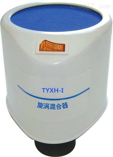 旋涡混合器XH-B混匀振荡器TYXH-I价格