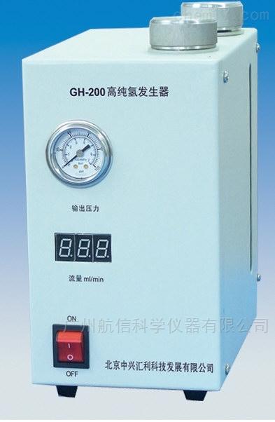 中兴汇利GH-200型高纯度氢气发生器