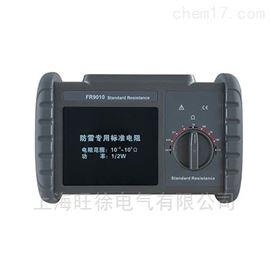 FR9010防雷专用标准电阻