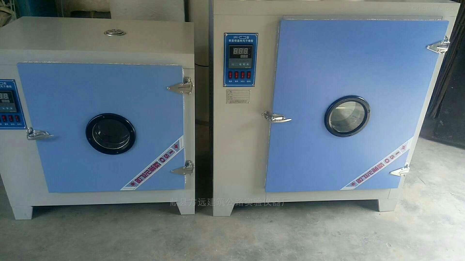 混凝土电热鼓风干燥箱101-2/-3