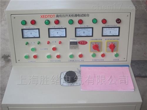带电容柜调试台开关柜通电试验台