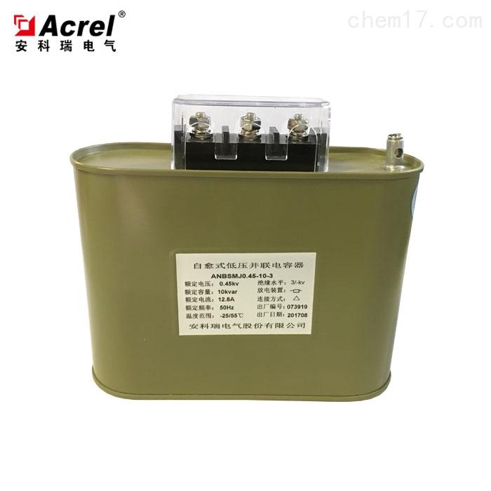安科瑞自愈式低壓并聯電容器