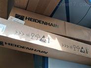 海德汉敞开式光栅尺