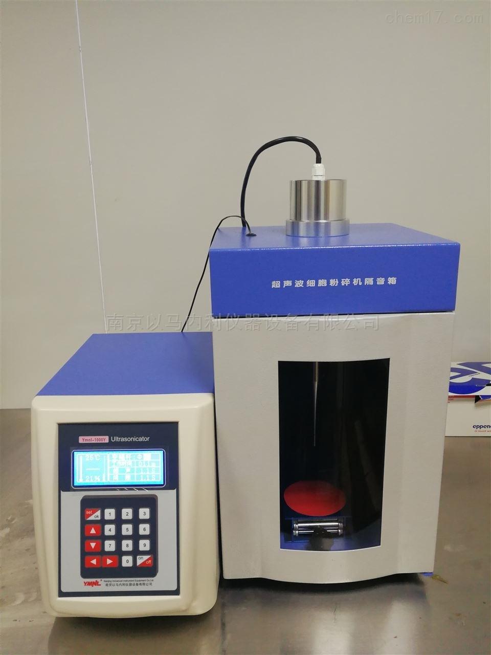 南京工業大學采購超聲波細胞破碎儀