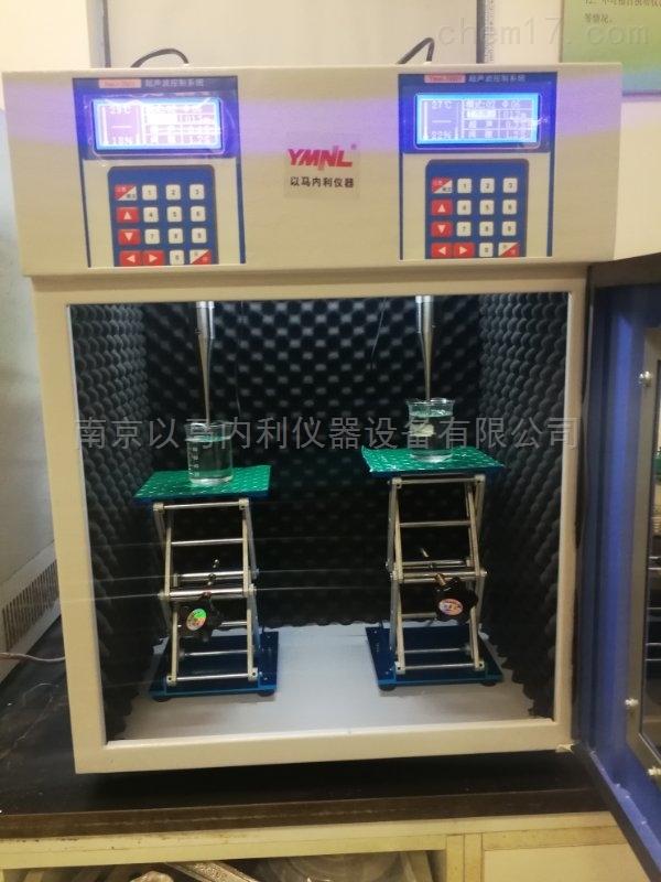 南京大學定制:Ymnl系列雙通道超聲波細胞破碎儀