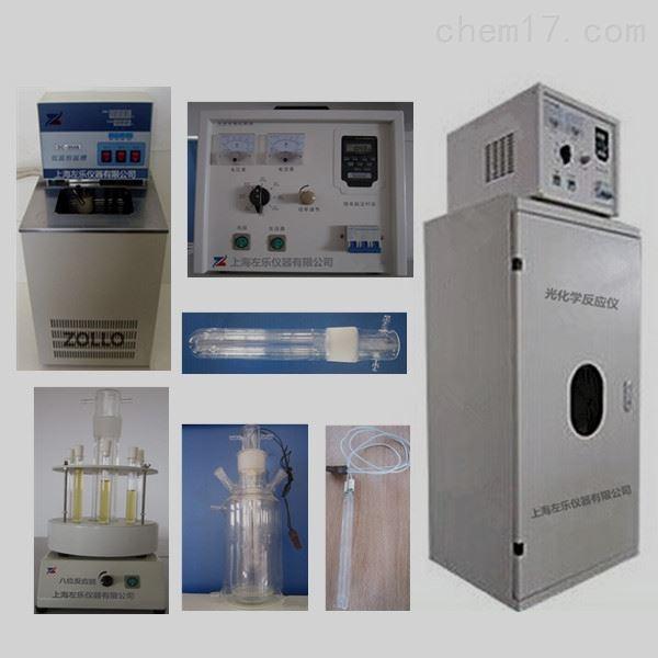 供应上海左乐光化学反应仪ZL-GHX-Z光催化反应器