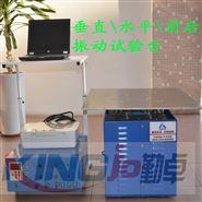 垂直+水平一体机电池式振动台