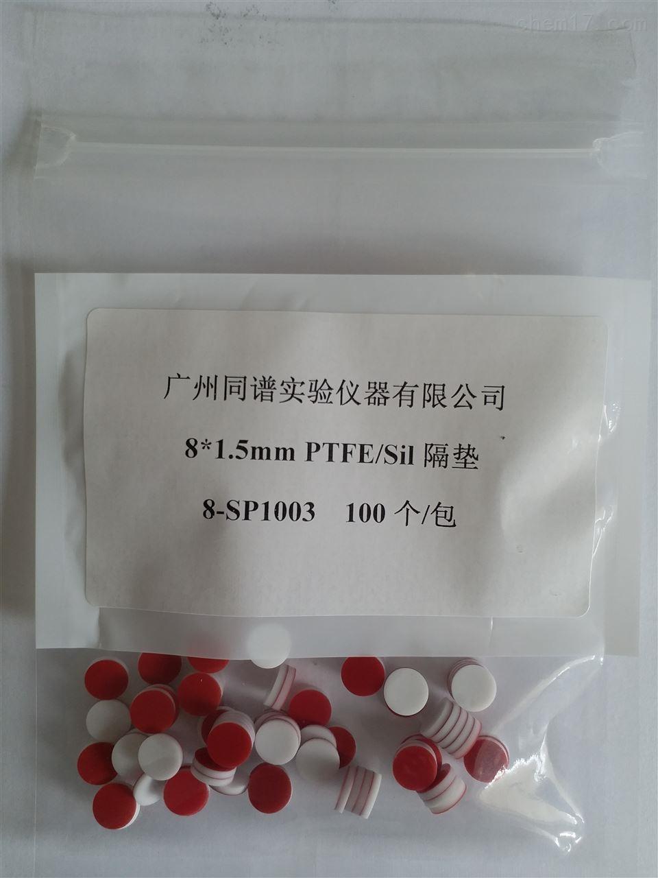 8-425样品瓶垫片8-SP1003