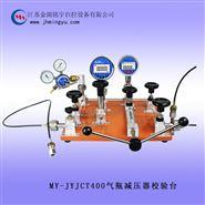 MYJYJCT400气瓶减压器校验台 计量专用仪表