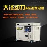 自启动8kw静音柴油发电机380V
