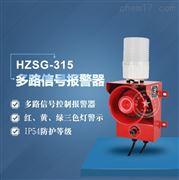 鸿至HZSG-315声光报警器喇叭多组开关量触点