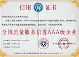 全国质量服务信誉AAA级企业