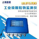 U-LIFE200工業級綜合環境監測終端