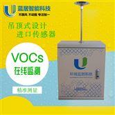 总VOC在线监测仪U-CEMS100