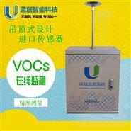 總VOC在線監測儀U-CEMS100