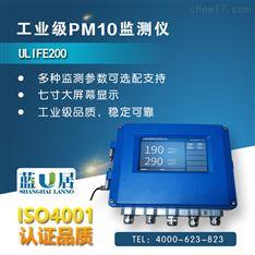 工业PM10颗粒物监测系统U-LIFE200-PM10