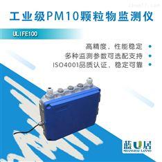 工业PM10颗粒物在线检测仪U-LIFE100-PM10