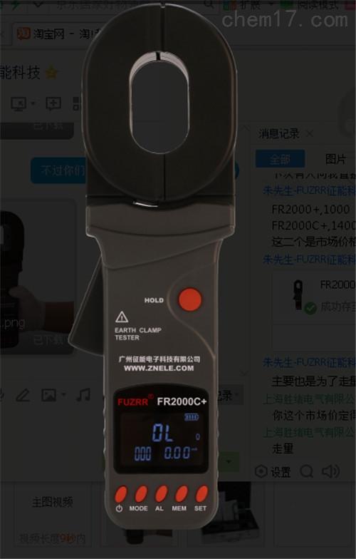 WDML-12A便携式接地电阻测试仪 相位伏安表