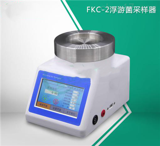 FKC-2FKC-2浮游细菌采样器丨采样仪厂家