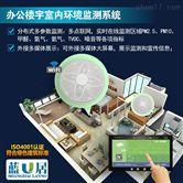 室內辦公樓宇智能環境監測係統