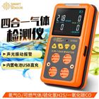 香港希玛ST8900四合一气体检测仪/O2/硫化氢/CO/可燃气体