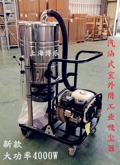 汽油工业吸尘器