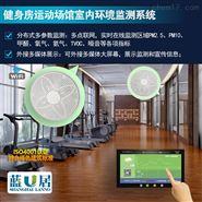 健身房運動場館環境監測系統