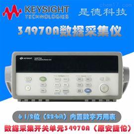34970A 34972A是德科技34970A數據采集儀34972A溫度記錄儀