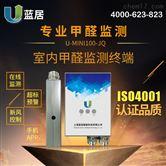 室内甲醛监测设备U-MINI100-JQ
