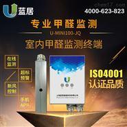 室內甲醛監測設備U-MINI100-JQ