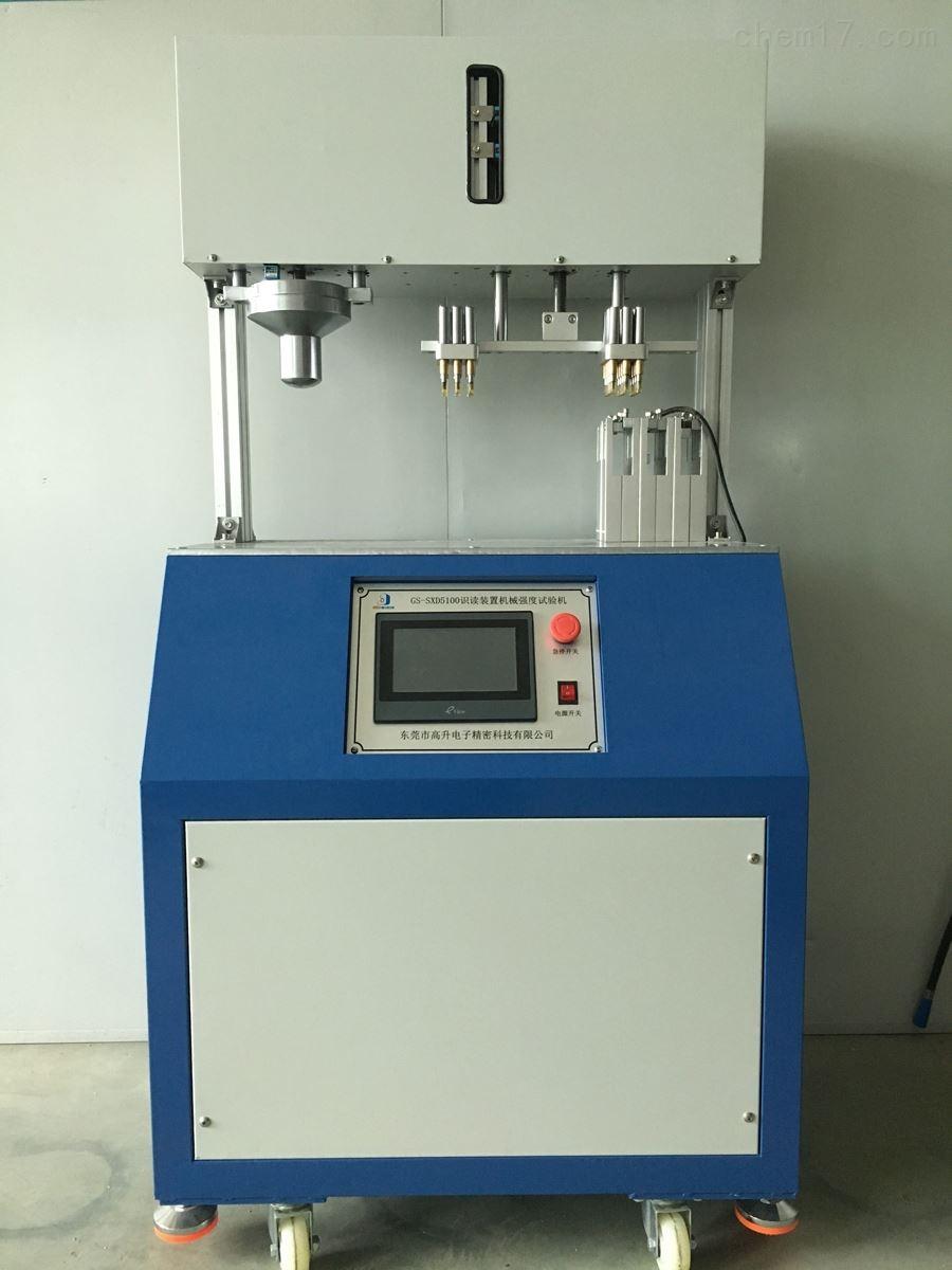识读装置机械强度试验机