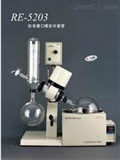亚荣旋转蒸发器RE-5203