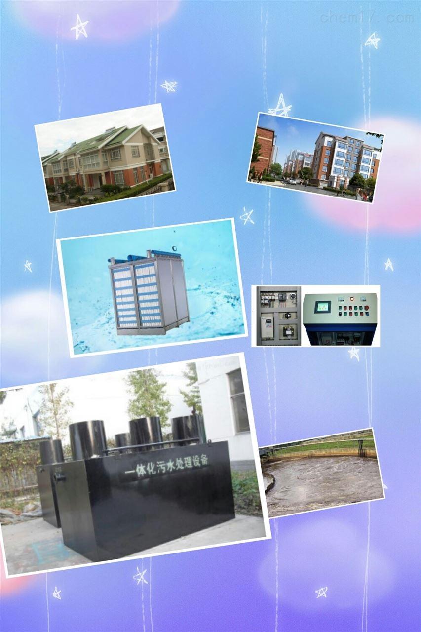 红河州生活污水智能处理设备RL-WSZ-AO